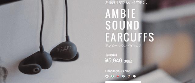 耳をふさがない、音楽を楽しみながら周りの音も聞こえるという新しい発想のイヤホン「ambie sound earcuffs(アンビー サウンドイヤカフ)」。