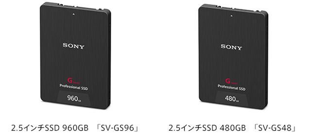 映像制作機材むけ業務用2.5インチSSD「SV-GSシリーズ」を発売。