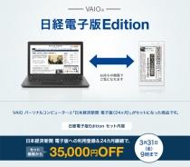 セット価格から35,000円OFFで買える、VAIO パーソナルコンピューター 「日経電子版 Edition」。