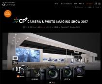 CP+2017開催まであと少し。ソニーブースの詳細が確定。セミナースケジュールやハンズオンコーナーを事前にチェックしておこう。
