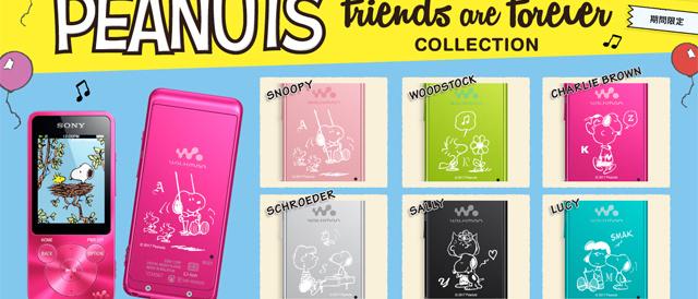 ソニーストア限定モデル、「ウォークマン®Sシリーズ PEANUTS Friends are Forever COLLECTION」を、2017年6月23日(金)11:00までの期間限定販売。