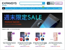 EXPANSYSの週末限定SALEで、「Xperia X Performance Dual F8132」を値下げ。