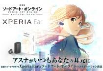 アスナがいつも耳元で囁いてくれる、ソードアート・オンラインと「Xperia Ear」のコラボモデル登場!