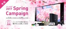 3月3日(金)から、ソニーストア銀座・名古屋・大阪・福岡天神で「ソニーストア 2017 スプリングキャンペーン」を開催。(と宣伝)