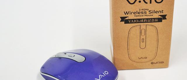 VAIO S15 / C15を購入するともらえる「VAIOロゴ入りオリジナルデザインワイヤレスマウス」。今回はバイオレットカラー。
