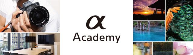 これからカメラを初める人やより高みを目指す人へ、プロから学べるカメラスクール「α Academy(αアカデミー)」を4月から開講。