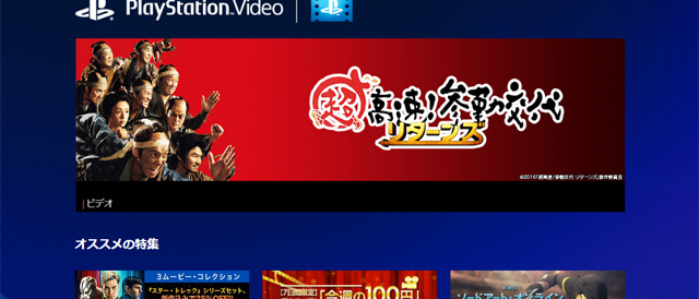 「プレイステーション ナウ(PS Now)」と「プレイステーション ビデオ」、ソニー製ブラビアやBDプレーヤーなどでサービスを終了。