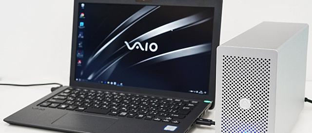 「VAIO S11」に搭載するThunderbolt 3(USB Type-C)の可能性。拡張ボックス&外部グラフィックボードで、デスクトップ化してみる。(その1)