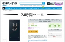 EXPANSYS、24時間セールで「Xperia X Compact F5321 Universe Black」がお買い得に。