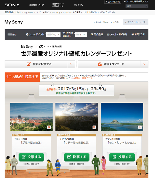 """Sony Japan""のスペシャル壁紙コンテンツ「αCLOCK」とのコラボレーションで完成した「My Sony x αCLOCK 世界遺産オリジナル 壁紙カレンダー」をソニーの会員 ..."