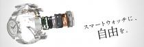 ソニーのハイブリッドスマートウォッチ「wena wrist(ウェナ リスト)」に、Chronographモデルの新色ホワイトモデルが登場。