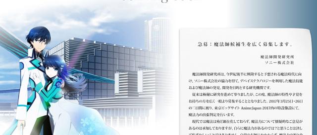 「AnimeJapan 2017」へ、SONYと「魔法科高校の劣等生」がコラボして「魔法師開発研究所」(ブースNo.J76)を出展。