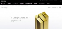 """2017年「iFデザインアワード」。PlayStation VR、レコードプレーヤー「PS-HX500」、""""Future Lab Program™ T""""の3つが「iFゴールドアワード」受賞。"""