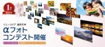 1周年企画、「ソニーストア福岡天神」αフォトコンテストを開催。