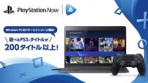 「PlayStation™Now(プレイステーション ナウ)」、PS4に加えて3月21日からWindow PCでもプレイ可能に。