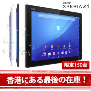 EXPANSYSに「Xperia Z4 Tablet SGP771」ブラック最終入荷。また、「Xperia X Performance Dual F8132」と「Xperia X Compact F5321」を値下げ。