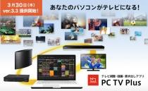 録画予約や録画/ライブ視聴ができる「PC TV Plus」、2017年3月30日のアップデートで、他社機器での録画番組の再生や書出しが可能に。