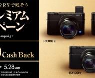 デジタルスチルカメラRX100Ⅲ/Ⅳ/Vを購入すると5,000円キャッシュバック「RXプレミアムキャンペーン」を開催。