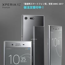 EXPANSYSで仮注文受付中の「Xperia XZ Premium 」、早ければ来週半ばから出荷の模様。