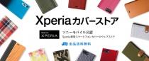 Xperia専用の約2000アイテムのカバーを取り揃える「Xperiaカバーストア」をオープン。