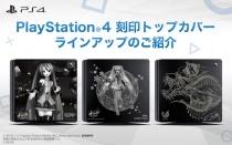 「SEGA feat. HATSUNE MIKU Project」、「龍が如く6 命の詩。」とPlayStation4のコラボトップカバーを、ソニーストア限定発売。