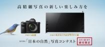 3月31日(金)まで締切間近!ソニーマーケティング㈱協賛の「第34回 いつまでも守り続けたい「日本の自然」写真コンテスト」、2017年作品募集。