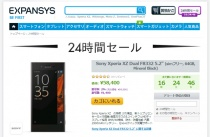 EXPANSYS、24時間セールで「Xperia XZ Dual F8332 Mineral Black」がお買い得に。