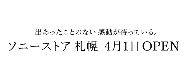 国内で5番目となる北海道初のソニー直営店「ソニーストア札幌」、2017年4月1日(土)にオープン!