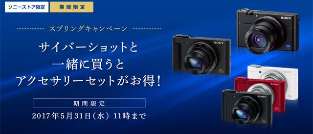 サイバーショット「RX100シリーズ / HX90V /WX500」と同時購入でお得になるアクセサリーセットを用意した「スプリングキャンペーン」。
