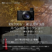 「RX100V×東京カメラ部 スペシャルトークショー」を3月18日(土)にソニーストア銀座で開催。