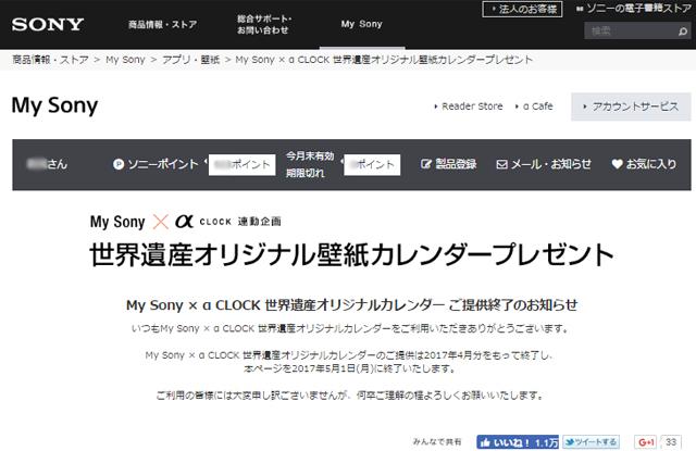 """ソニーの会員プログラムMy Sony IDを持っている人に毎月プレゼントする""""Sony Japan""""のスペシャル壁紙 コンテンツ「αCLOCK」とのコラボレーション企画となる「My Sony x ..."""