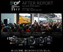 「CP+(シーピープラス)2017」のソニーブースのアフターレポートに、スペシャルセミナーの動画を掲載。