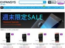 EXPANSYSで「Xperia XZs Dual」の販売開始。「Xperia XA1 Dual」は週末限定SALEでさらにお買い得に。