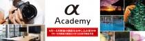 ソニーのカメラスクール「α Academy(αアカデミー)」、7月から9月講座の申込受付開始。4月から6月講座には50%OFFのキャンペーン。