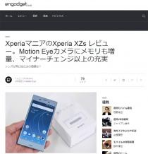 [ Engadget Japanese 掲載]  XperiaマニアのXperia XZs レビュー。Motion Eyeカメラにメモリも増量、マイナーチェンジ以上の充実