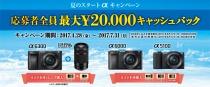 α6300/α6000/α5100に最大20,000円キャッシュバックの「夏のスタートαキャンペーン」