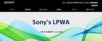 ソニー、安定した長距離通信を可能にする「LPWA」方式の無線システムを開発。