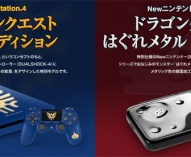 「PlayStation®4 ドラゴンクエスト ロト エディション」 、「newニンテンドー2DS LL ドラゴンクエスト はぐれメタルエディション」をそれぞれ限定発売。