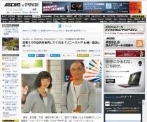 [ ASCII.jp x デジタル ] 初音ミクが店内を案内してくれる「ソニーストア 札幌」開店レポート