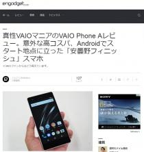 [ Engadget Japanese 掲載]  真性VAIOマニアのVAIO Phone Aレビュー。意外な高コスパ、Androidでスタート地点に立った「安曇野フィニッシュ」スマホ