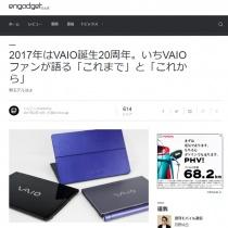 [ Engadget Japanese 掲載]  2017年はVAIO誕生20周年。いちVAIOファンが語る「これまで」と「これから」