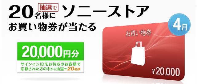 My Sony 特典、4月の「ソニーストアお買い物券プレゼント」に応募しよう。