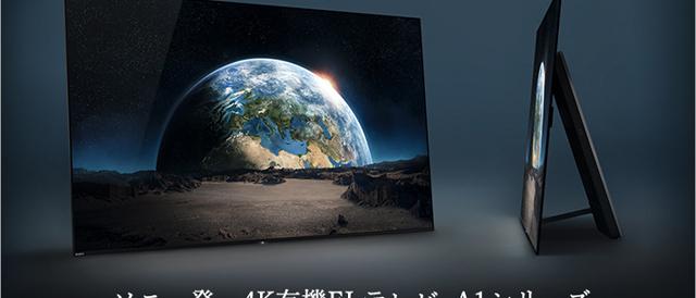 4K有機ELテレビ BRAVIA「A1シリーズ」がついに登場。有機ELの特性を活かしたスピーカーもスタンドもない没入感が今までにない感動を味わえる。