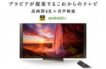 ブルーレイディスクや、4K BRAVIA 2017年モデル「X9500E / X9000E / X8500E / X8000」をソニーストアで価格改定。