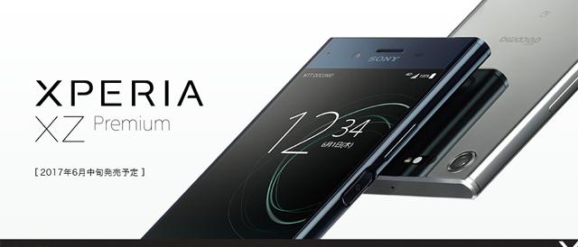 NTTドコモ、4K HDRディスプレイを搭載して基本スペックが向上した「Xperia XZ Premium」を6月中旬に、カメラがより進化した「Xperia XZs」を5月26日(金)に発売。