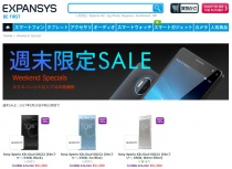 EXPANSYSの週末限定SALEで、「Xperia XZs Dual G8232」がお買い得に。1ヶ月前比較で約1万円値下がり。