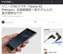 [ Engadget Japanese 掲載]  ソニーの4Kスマホ「Xperia XZ Premium」を徹底解剖!前モデルとの差が歴然なワケ