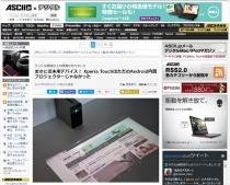 [ ASCII.jp x デジタル ] まさに近未来デバイス! Xperia TouchはただのAndroid内蔵プロジェクターじゃなかった