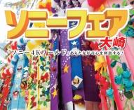 6月23日(金)24日(土)、ソニーシティ大崎で開催する「ソニーフェア大崎」に遊びに来ないかい!