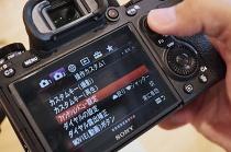 デジタル一眼カメラ α9 (ILCE-9)の機能を調べよう。(設定メニュー編その2)